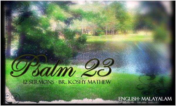 Br  Koshy Mathew - PSALM 23- THE LORD IS MY SHEPHERD- Class 1